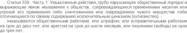 ч. 1 ст. 339 УК РБ