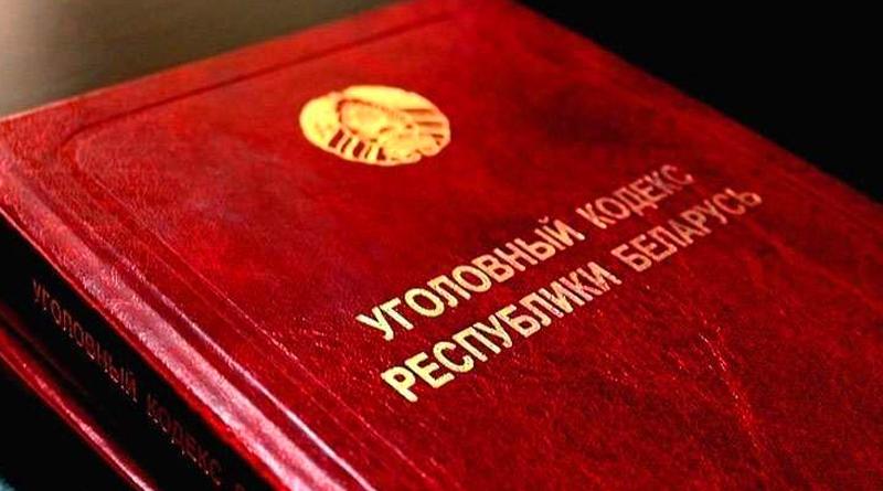 Уголовный кодекс РБ (Республики Беларусь)