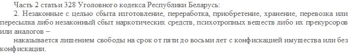 Ч. 2 ст. 328 УК РБ